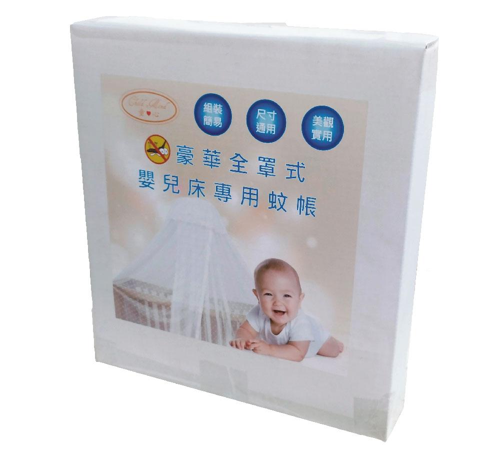 嬰兒床專用豪華蚊帳